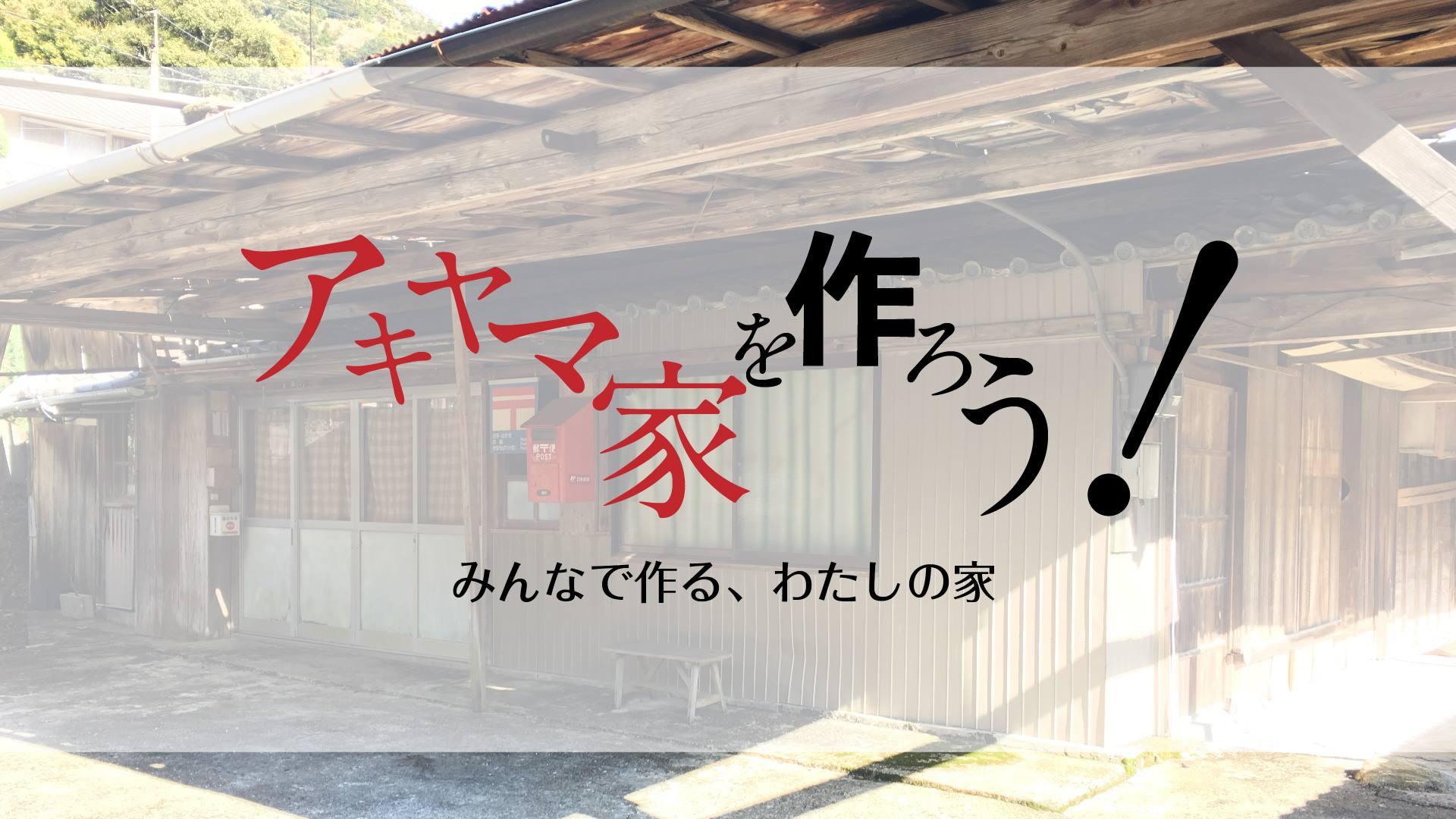 勝浦町の坂本の古家を自力で直して、住みます。