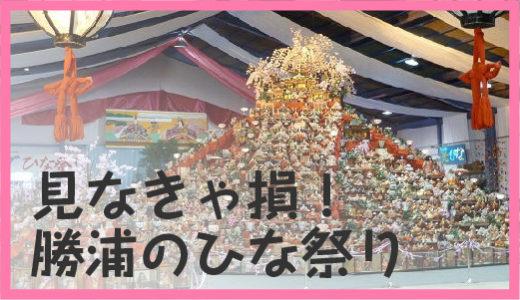 「ちょ」がある勝浦町でひな祭り開催中です