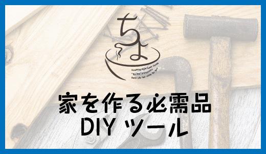 家のDIYリフォームでよく使うツール6選!