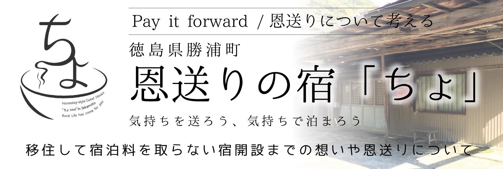 恩送りの宿「ちょ」を作ろう(旧アキヤマ家をつくろう)
