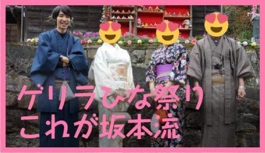 何が起こるか分からない!「坂本」のひな祭り