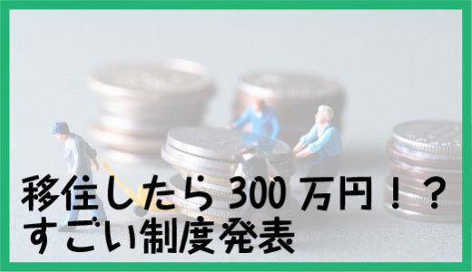 東京から地方移住したい人必見!300万円補助金制度、まとめました。