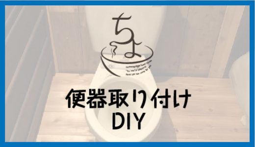 DIYでもトイレは作れる!ああ素晴らしきかな、トイレ