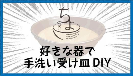 [DIY]器を手洗いの受け皿にする方法!
